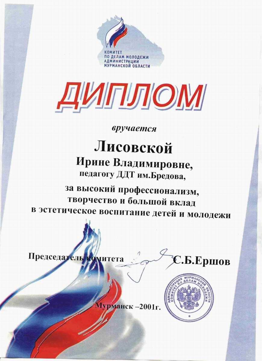diplomy Комитет по делам молодёжи Администрация мурманской области диплом вручается